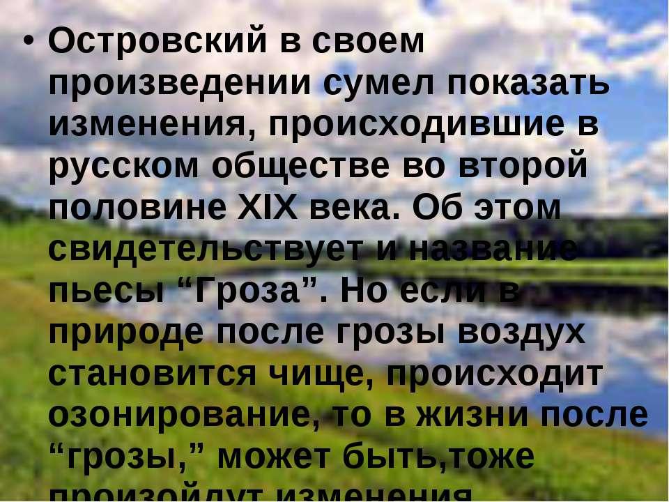 Островский в своем произведении сумел показать изменения, происходившие в рус...