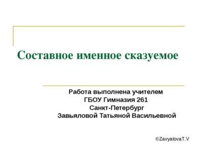 Составное именное сказуемое Работа выполнена учителем ГБОУ Гимназия 261 Санкт...