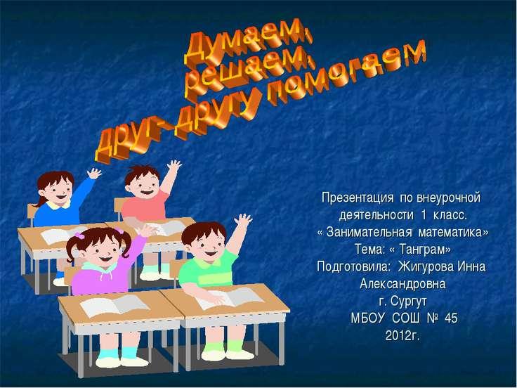 Презентация по внеурочной деятельности 1 класс. « Занимательная математика» Т...