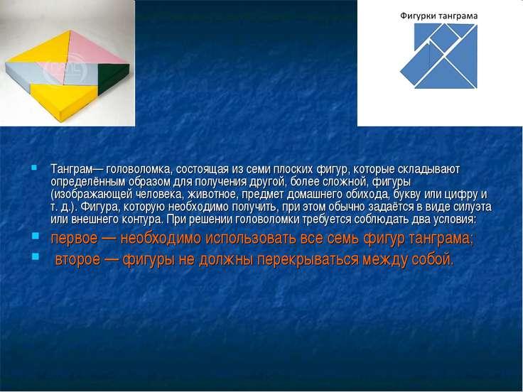 Танграм— головоломка, состоящая из семи плоских фигур, которые складывают опр...