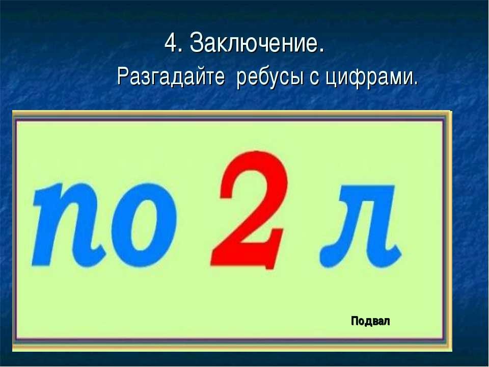 4. Заключение. Разгадайте ребусы с цифрами. Подвал