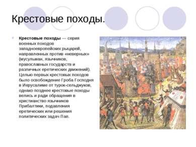 Крестовые походы. Крестовые походы — серия военных походов западноевропейских...
