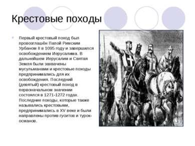 Крестовые походы Первый крестовый поход был провозглашён Папой Римским Урбано...