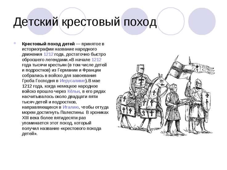 Детский крестовый поход Крестовый поход детей — принятое в историографии назв...