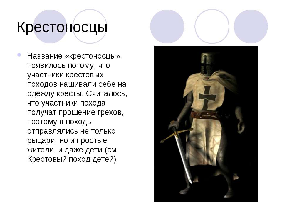 Крестоносцы Название «крестоносцы» появилось потому, что участники крестовых ...