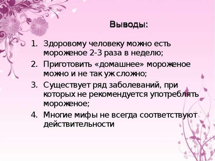 Здоровому человеку можно есть мороженое 2-3 раза в неделю; Приготовить «домаш...
