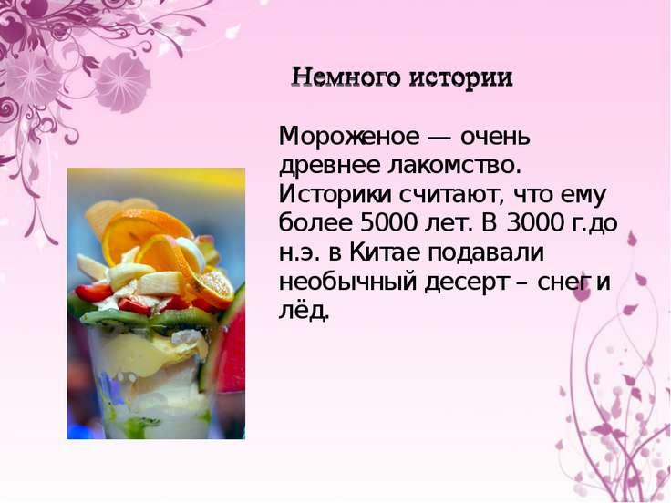 Мороженое — очень древнее лакомство. Историки считают, что ему более 5000 лет...
