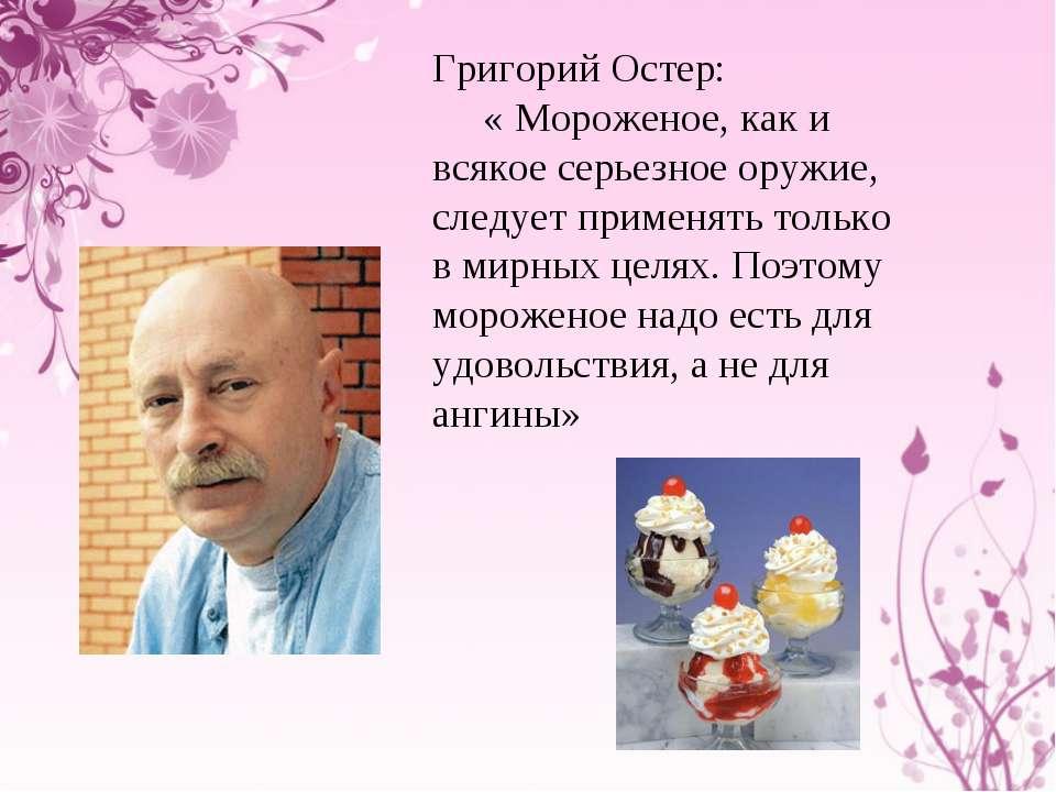 Григорий Остер: « Мороженое, как и всякое серьезное оружие, следует применять...