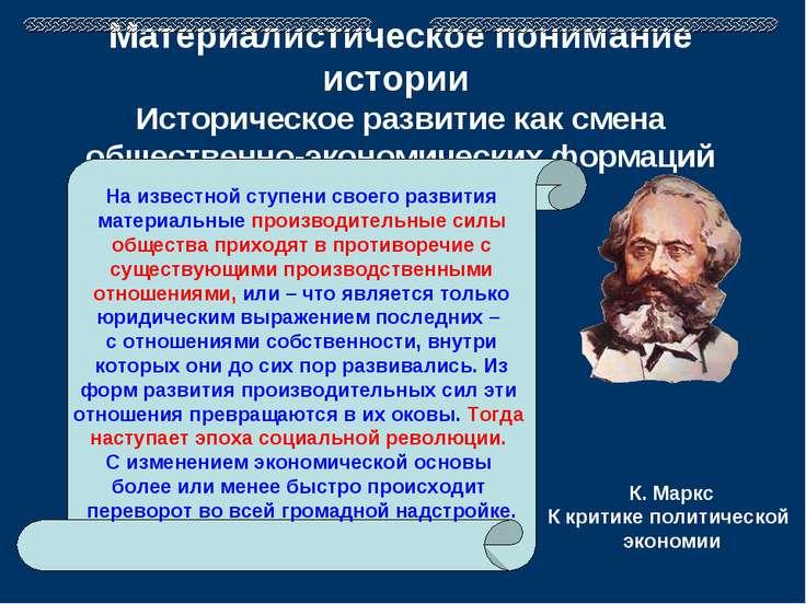 Материалистическое понимание истории Историческое развитие как смена обществе...