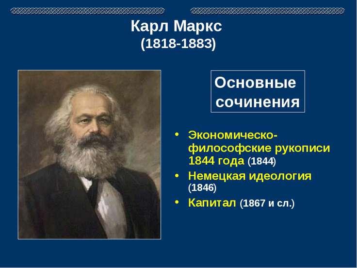 Карл Маркс (1818-1883) Экономическо-философские рукописи 1844 года (1844) Нем...