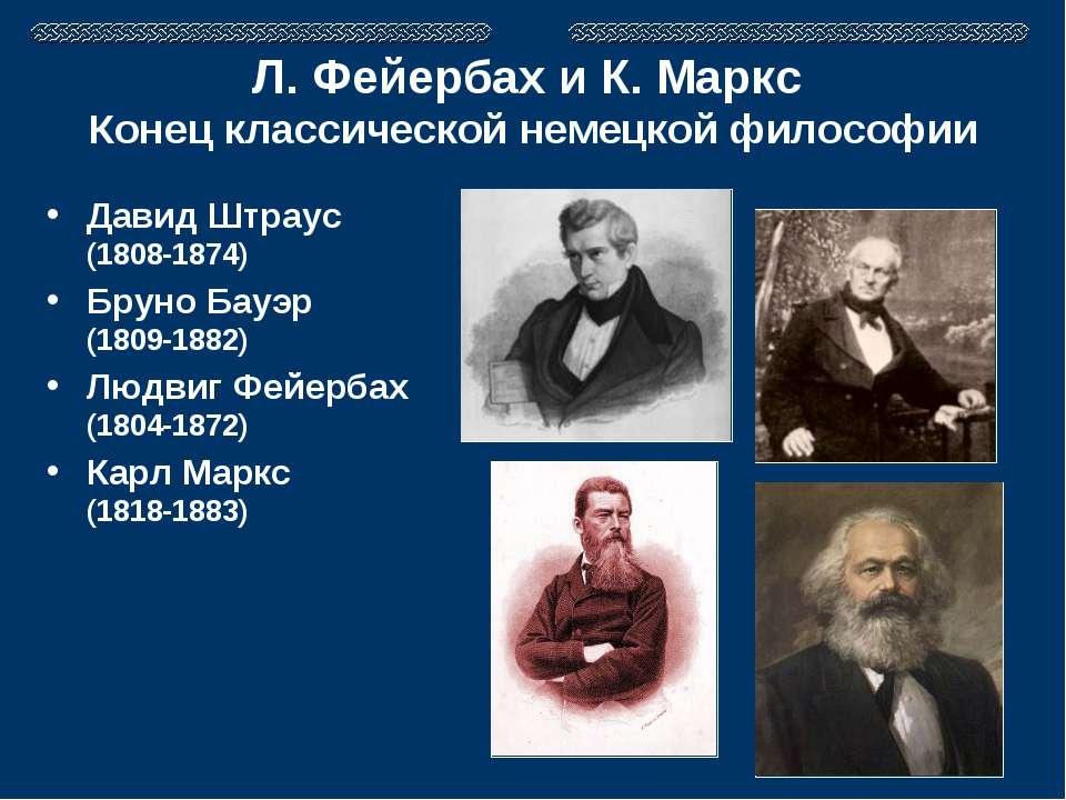 Л. Фейербах и К. Маркс Конец классической немецкой философии Давид Штраус (18...