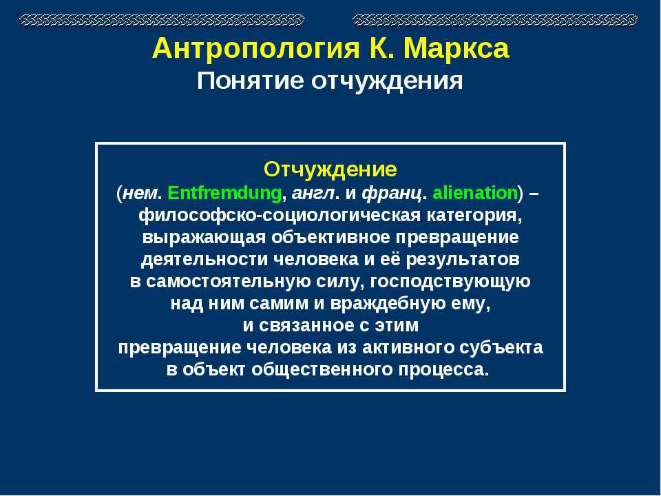 Антропология К. Маркса Понятие отчуждения Отчуждение (нем. Entfremdung, англ....