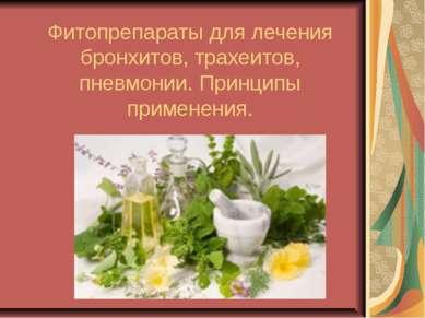 Фитопрепараты для лечения бронхитов, трахеитов, пневмонии. Принципы применения.