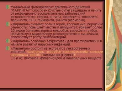 """Уникальный фитопрепарат длительного действия """"ФАРИНГАЛ""""способен круглые сутк..."""