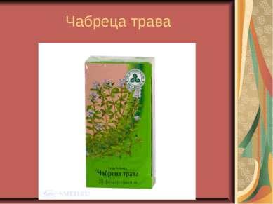 Чабреца трава
