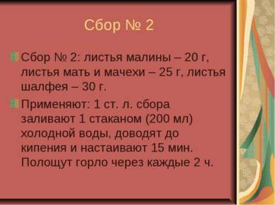 Сбор № 2 Сбор № 2: листья малины – 20 г, листья мать и мачехи – 25 г, листья ...
