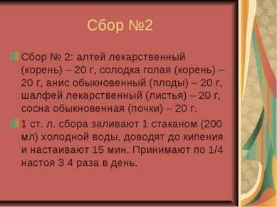 Сбор №2 Сбор № 2: алтей лекарственный (корень) – 20 г, солодка голая (корень)...