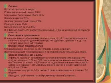Состав В состав препарата входят: Ромашки аптечной цветки 20%. Багульника бол...