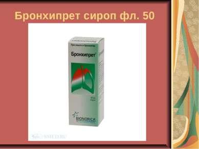 Бронхипрет сироп фл. 50