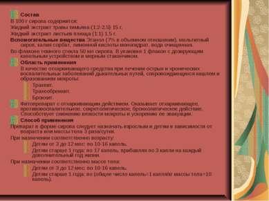 Состав В 100 г сиропа содержится: Жидкий экстракт травы тимьяна (1:2-2.5) 15 ...