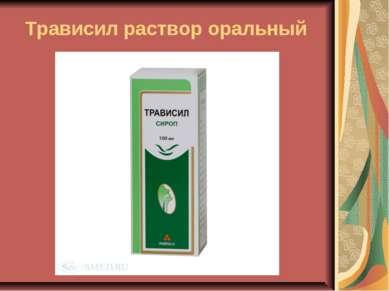 Трависил раствор оральный