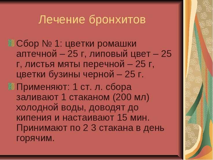 Лечение бронхитов Сбор № 1: цветки ромашки аптечной – 25 г, липовый цвет – 25...