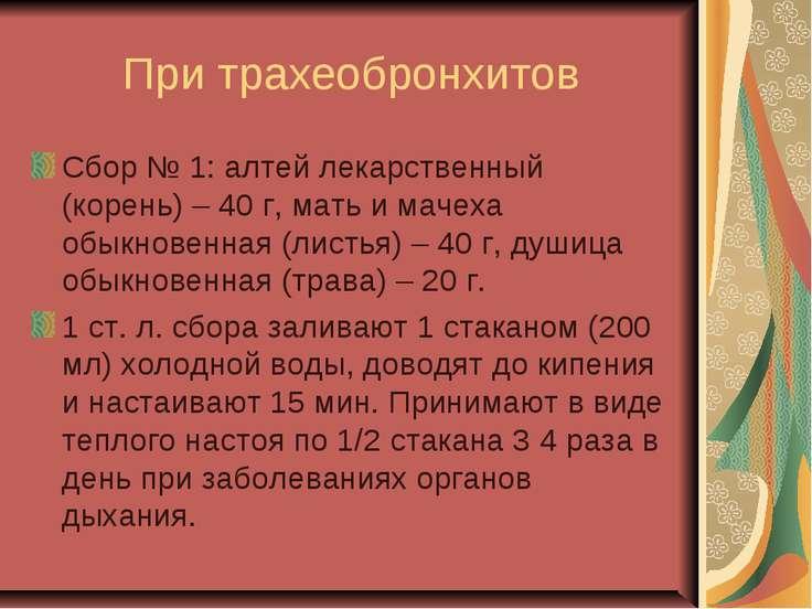 При трахеобронхитов Сбор № 1: алтей лекарственный (корень) – 40 г, мать и мач...