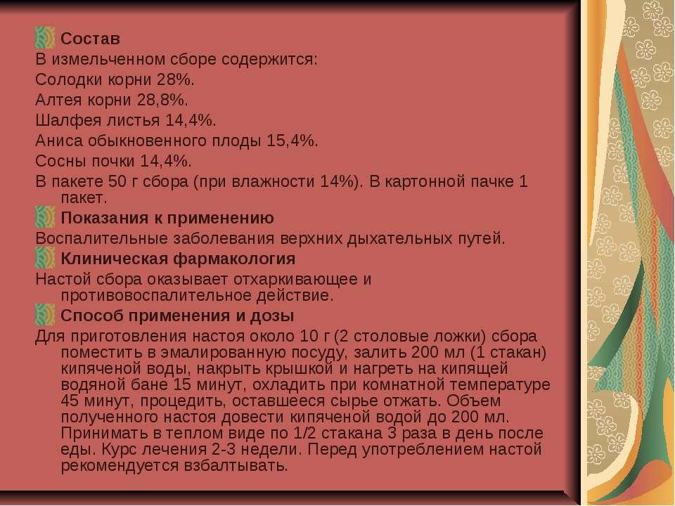 Состав В измельченном сборе содержится: Солодки корни 28%. Алтея корни 28,8%....