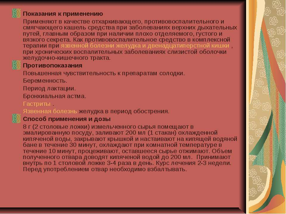 Показания к применению Применяют в качестве отхаркивающего, противовоспалител...