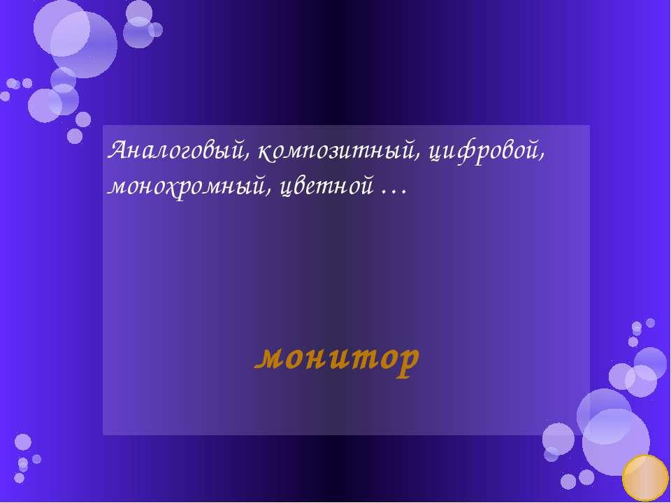 Своя игра МБОУ гимназия №1 г. Липецка Скабёлкина Маргарита Юрьевна