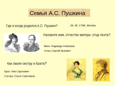 Семья А.С. Пушкина Где и когда родился А.С. Пушкин? 06. 06. 1799г. Москва Наз...