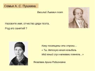 Семья А. С. Пушкина Назовите имя, отчество дяди поэта, Род его занятий ? Васи...