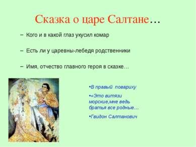 Сказка о царе Салтане… Кого и в какой глаз укусил комар Есть ли у царевны-леб...
