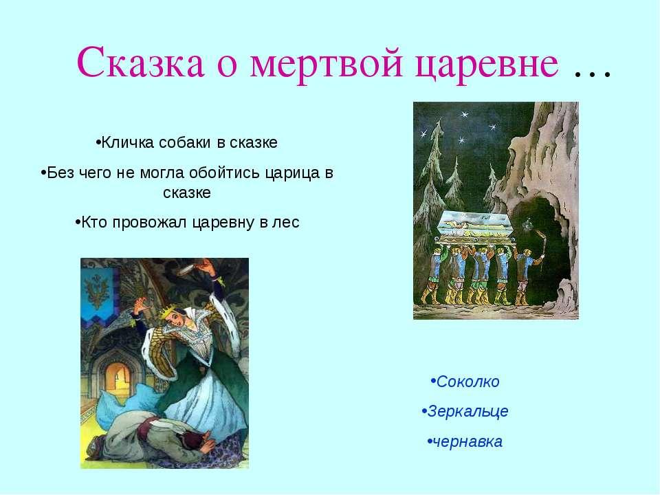 Сказка о мертвой царевне … Кличка собаки в сказке Без чего не могла обойтись ...