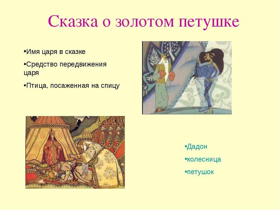 Сказка о золотом петушке Имя царя в сказке Средство передвижения царя Птица, ...