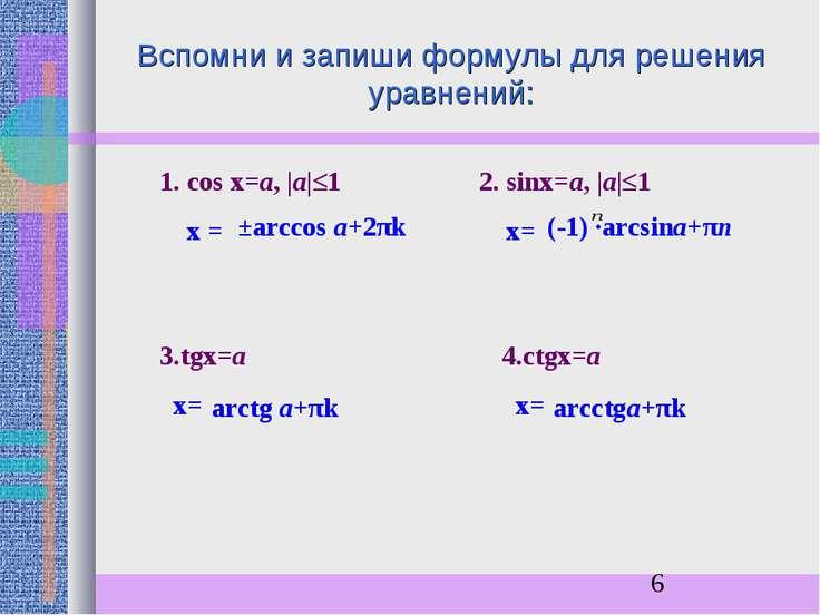 Вспомни и запиши формулы для решения уравнений: 1. сos x=a, |a|≤1 х = 2. sinx...