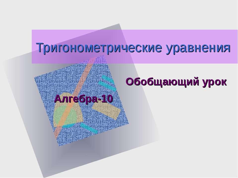 Тригонометрические уравнения Обобщающий урок Алгебра-10 Как вставить эмблему ...
