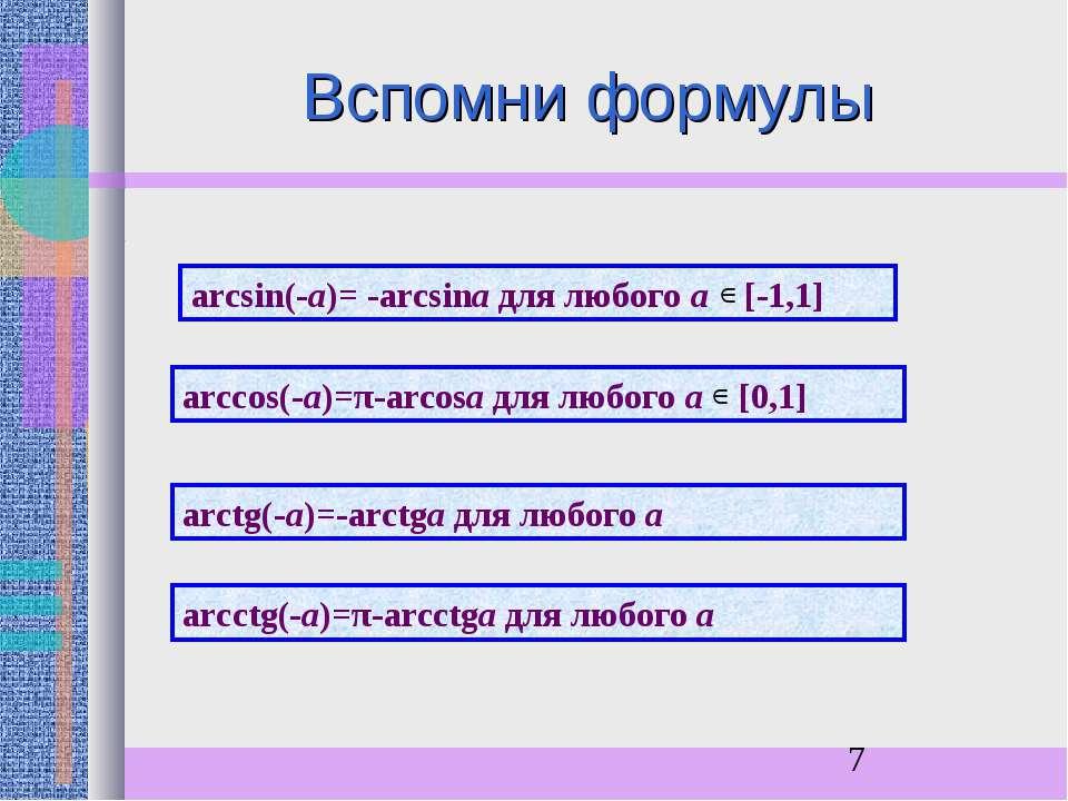Вспомни формулы arctg(-a)=-arctga для любого а arcсtg(-a)=π-arcсtga для любого а