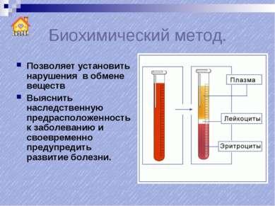 Биохимический метод. Позволяет установить нарушения в обмене веществ Выяснить...