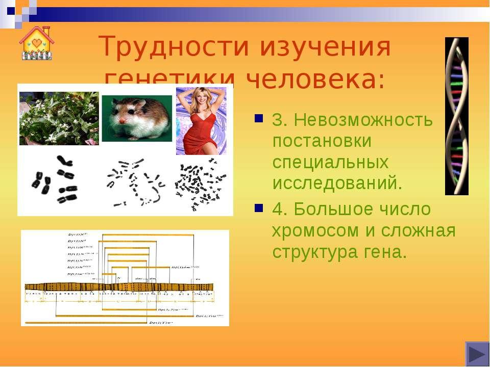 Трудности изучения генетики человека: 3. Невозможность постановки специальных...