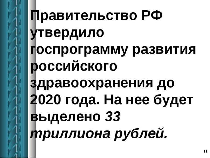 Правительство РФ утвердило госпрограмму развития российского здравоохранения ...