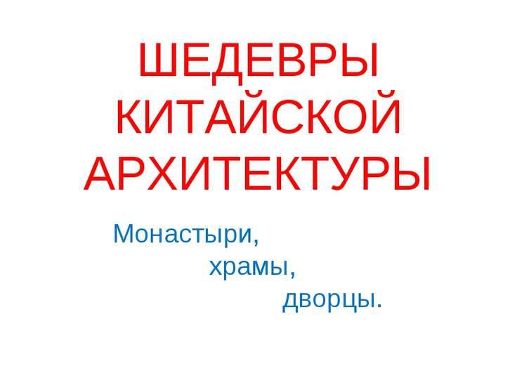 ШЕДЕВРЫ КИТАЙСКОЙ АРХИТЕКТУРЫ Монастыри, храмы, дворцы.