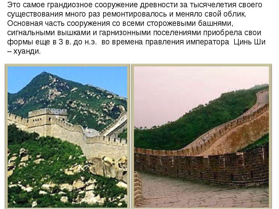 Это самое грандиозное сооружение древности за тысячелетия своего существовани...
