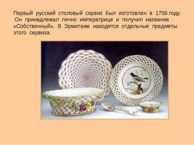Первый русский столовый сервиз был изготовлен в 1756 году. Он принадлежал лич...