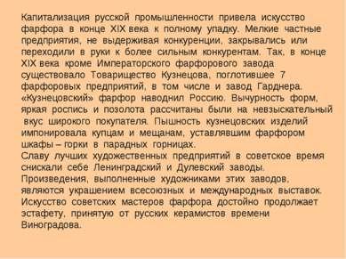 Капитализация русской промышленности привела искусство фарфора в конце XIX ве...
