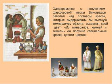 Одновременно с получением фарфоровой массы Виноградов работал над составом кр...