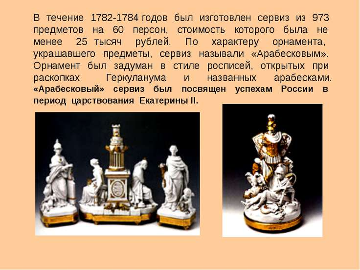В течение 1782-1784 годов был изготовлен сервиз из 973 предметов на 60 персон...