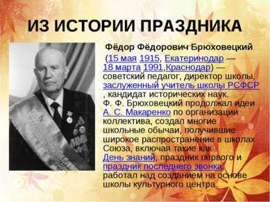 ИЗ ИСТОРИИ ПРАЗДНИКА Фёдор Фёдорович Брюховецкий (15 мая1915,Екатеринодар...