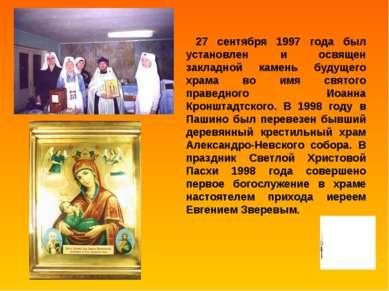 27 сентября 1997 года был установлен и освящен закладной камень будущего храм...
