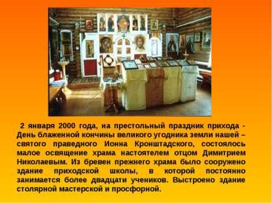 2 января 2000 года, на престольный праздник прихода - День блаженной кончины ...